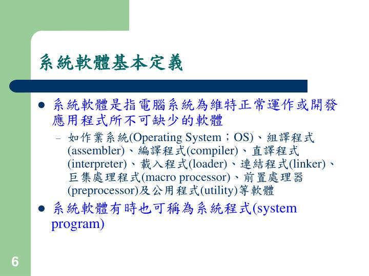 系統軟體基本定義