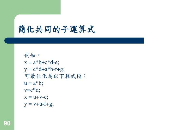 簡化共同的子運算式
