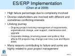 es erp implementation chen et al 2009