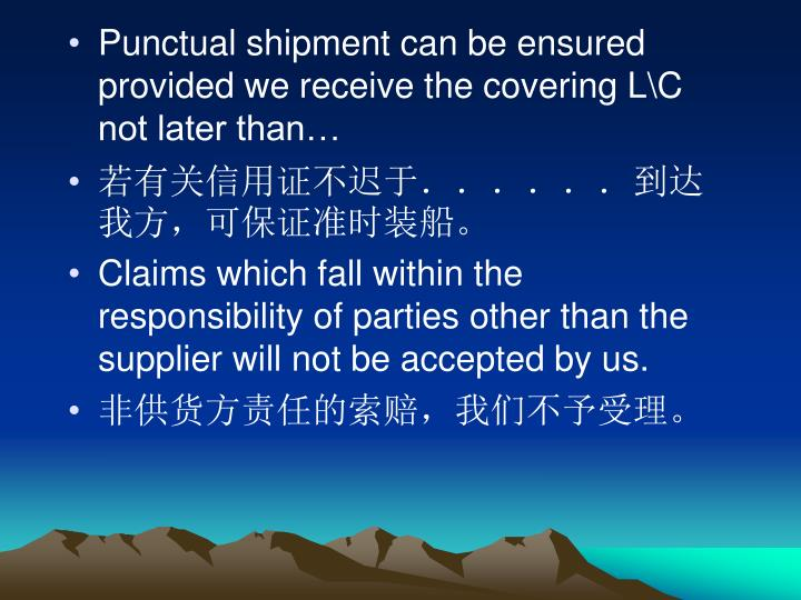 Punctual shipment can be ensured provided we receive the covering L\C not later than…