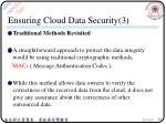 ensuring cloud data security 3