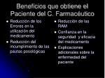 beneficios que obtiene el paciente del c farmac utico