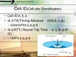 cell id cell site identification1