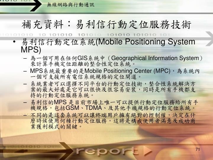 補充資料:易利信行動定位服務技術