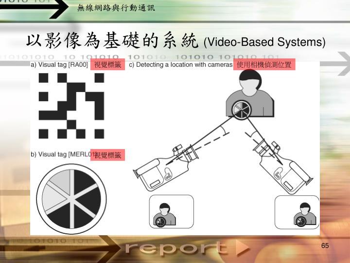 以影像為基礎的系統