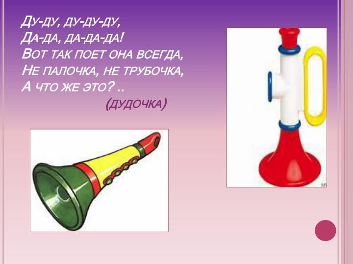 Ду-ду