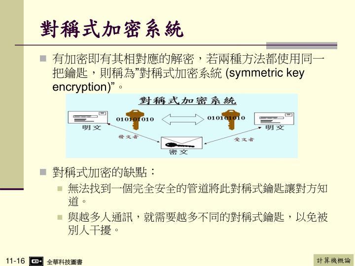 對稱式加密系統
