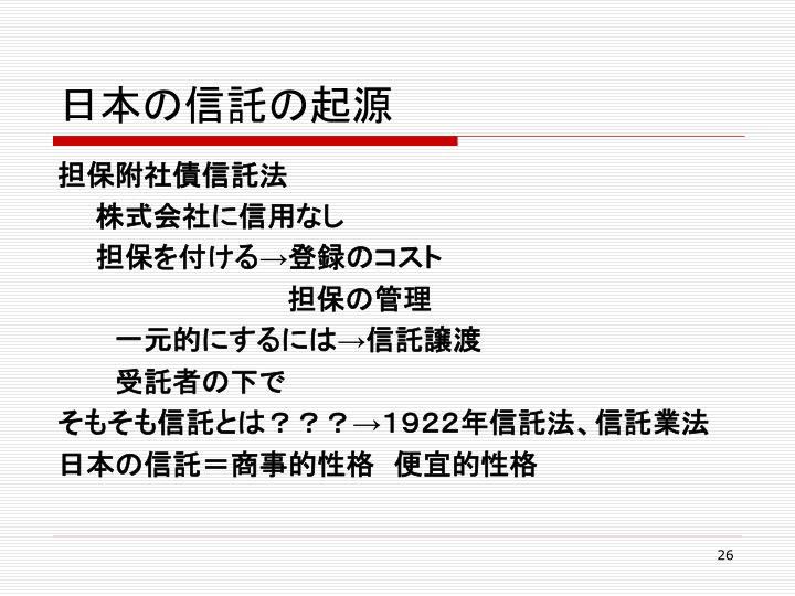 日本の信託の起源