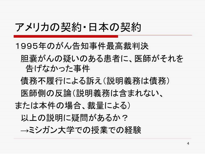 アメリカの契約・日本の契約