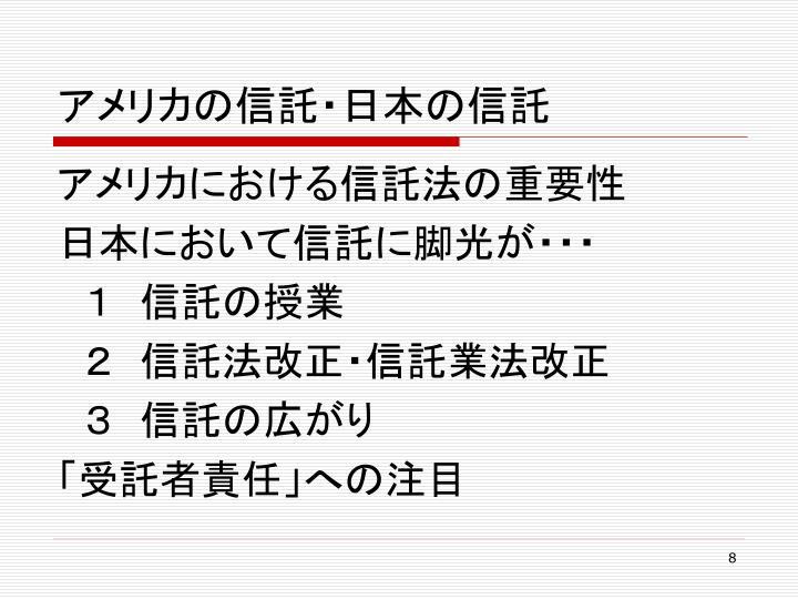 アメリカの信託・日本の信託
