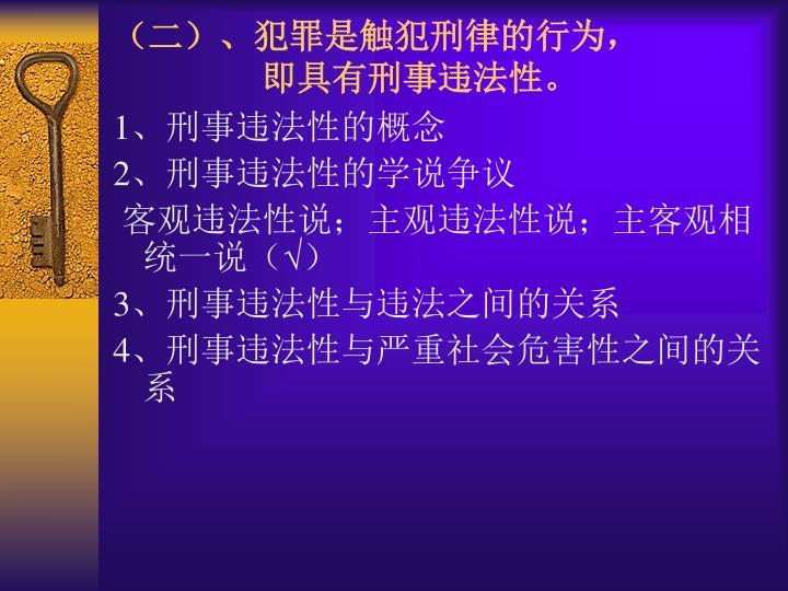 (二)、犯罪是触犯刑律的行为,