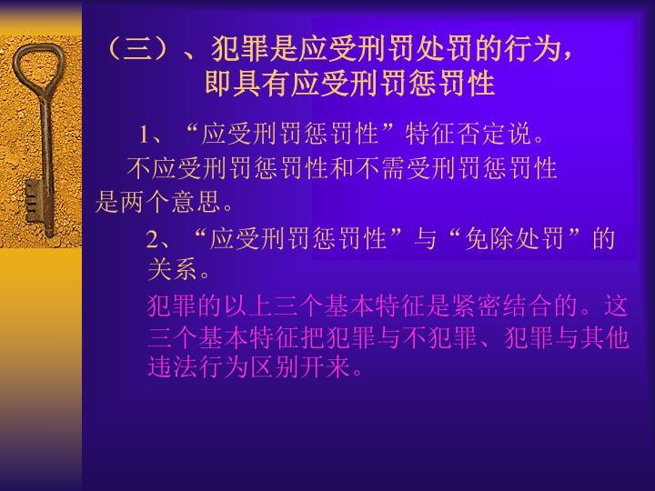 (三)、犯罪是应受刑罚处罚的行为,
