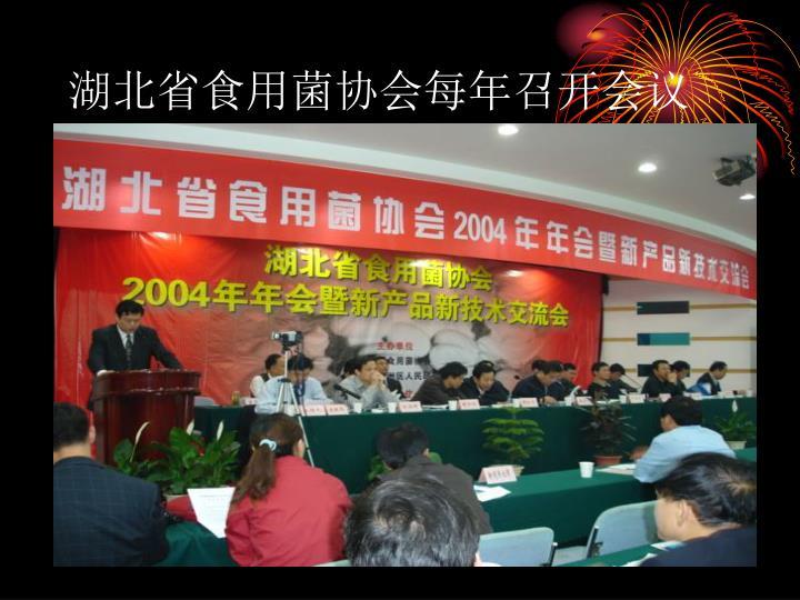 湖北省食用菌协会每年召开会议