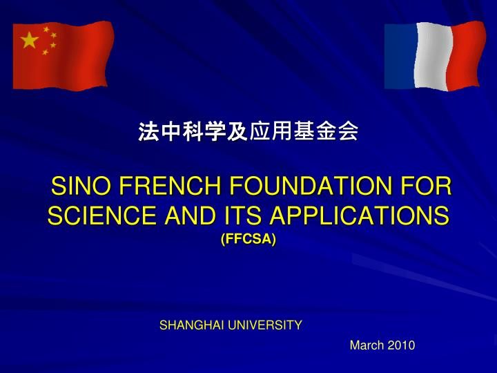 Sino french foundation for science and its applications ffcsa