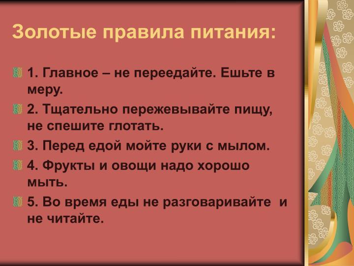 Золотые правила питания: