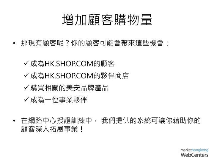 增加顧客購物量
