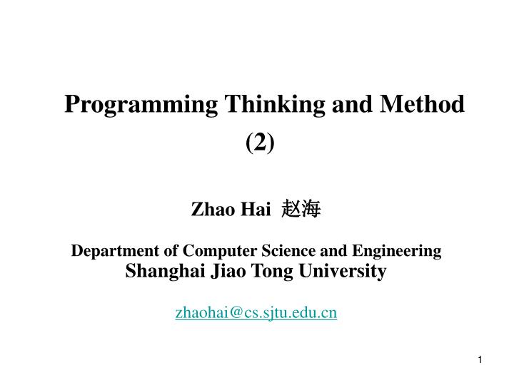 Programming thinking and method 2
