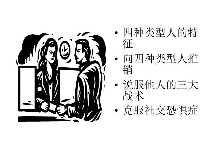 四种类型人的特征