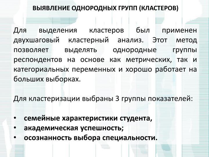 ВЫЯВЛЕНИЕ ОДНОРОДНЫХ ГРУПП (КЛАСТЕРОВ)