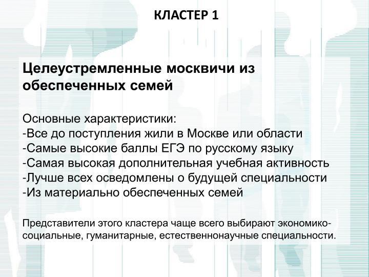 КЛАСТЕР 1