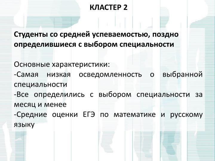 КЛАСТЕР 2