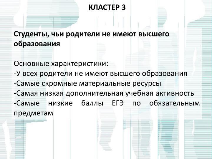 КЛАСТЕР 3