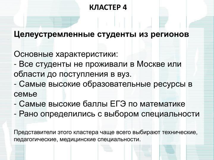 КЛАСТЕР 4