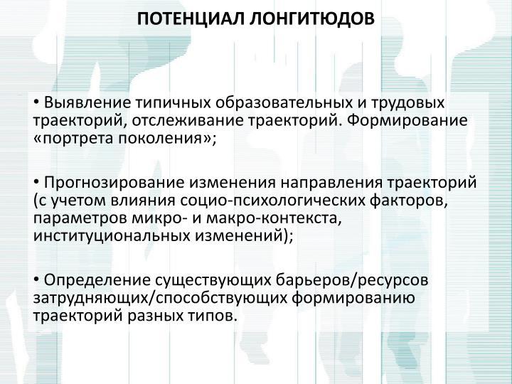 ПОТЕНЦИАЛ ЛОНГИТЮДОВ