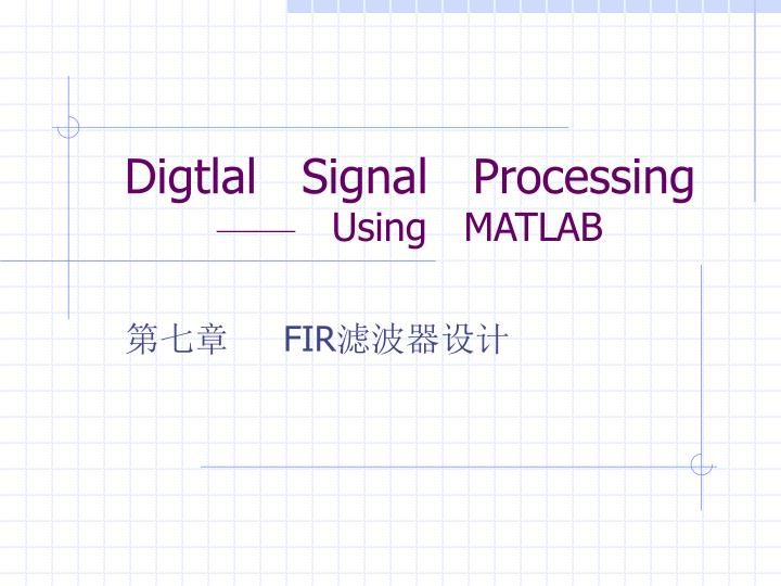 Digtlal signal processing using matlab