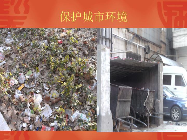 保护城市环境