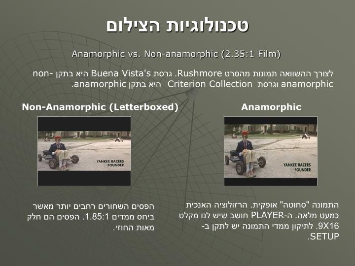 Anamorphic vs. Non-anamorphic (2.35:1 Film)