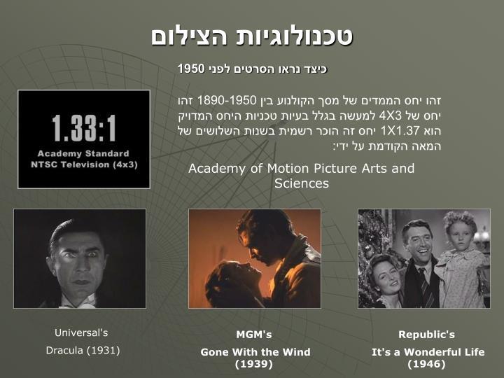 כיצד נראו הסרטים לפני 1950