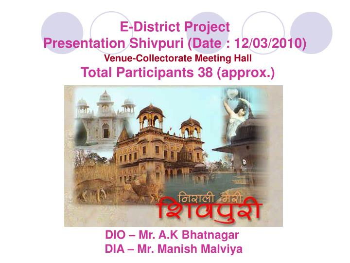 E district project presentation shivpuri date 12 03 2010