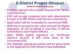e district project shivpuri e district work flow process