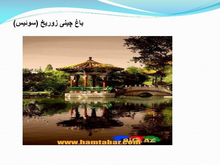باغ چینی زوریخ (