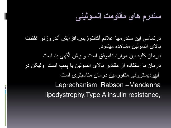 سندرم های مقاومت انسولینی