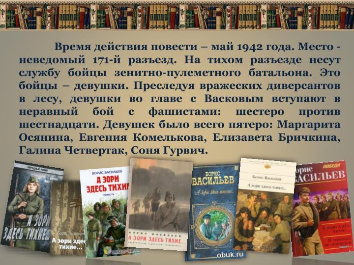 1942 .  -  171- .       - .    .     ,           :   .    :