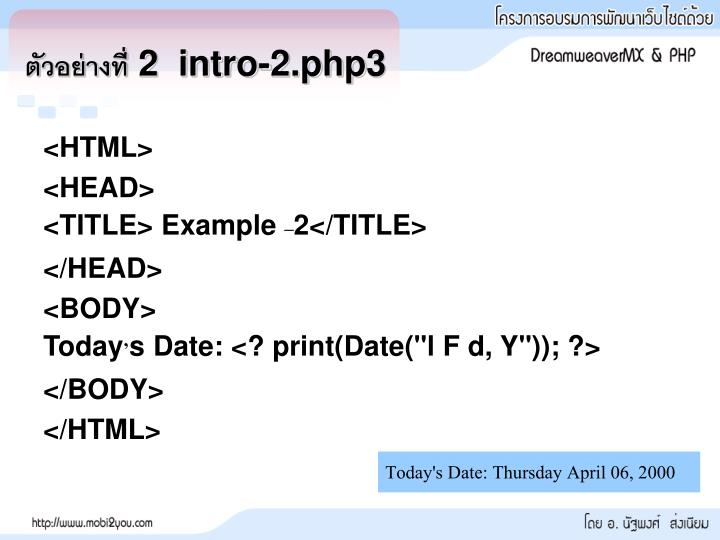 ตัวอย่างที่ 2  intro-2.php3