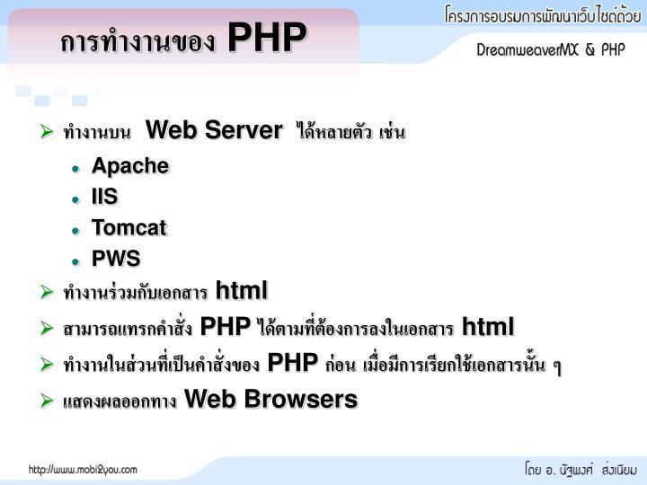 การทำงานของ PHP