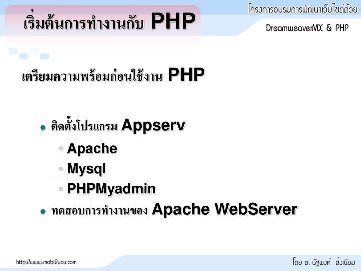 เริ่มต้นการทำงานกับ PHP
