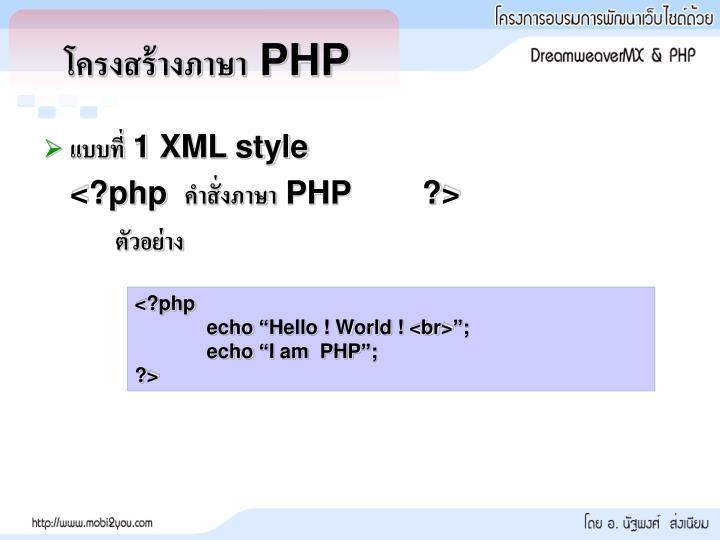 โครงสร้างภาษา PHP