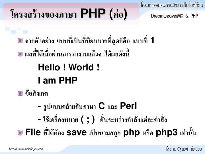 โครงสร้างของภาษา PHP (ต่อ)