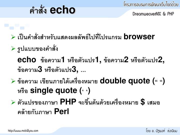 คำสั่ง echo