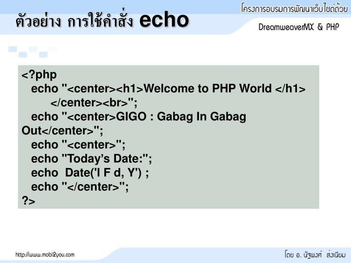 ตัวอย่าง การใช้คำสั่ง echo