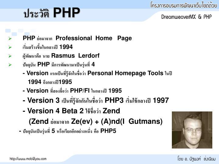 ประวัติ PHP