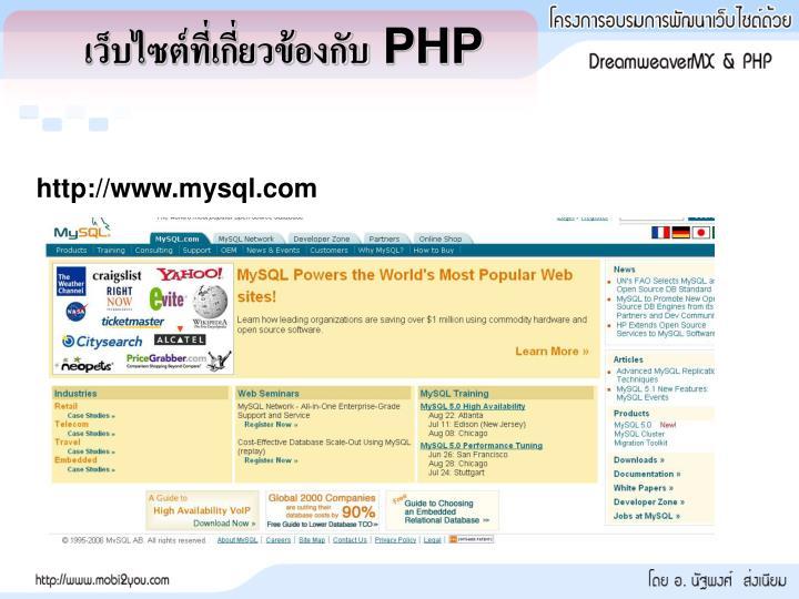 เว็บไซต์ที่เกี่ยวข้องกับ PHP