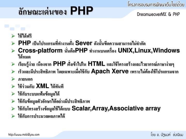 ลักษณะเด่นของ PHP