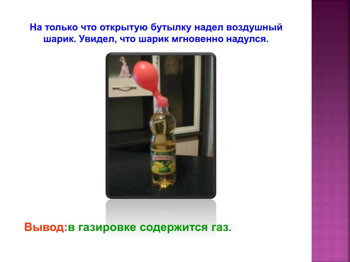 На только что открытую бутылку надел воздушный шарик. Увидел, что шарик мгновенно надулся.