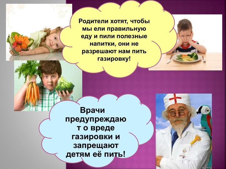 Родители хотят, чтобы  мы ели правильную еду и пили полезные напитки, они не разрешают нам пить газировку!