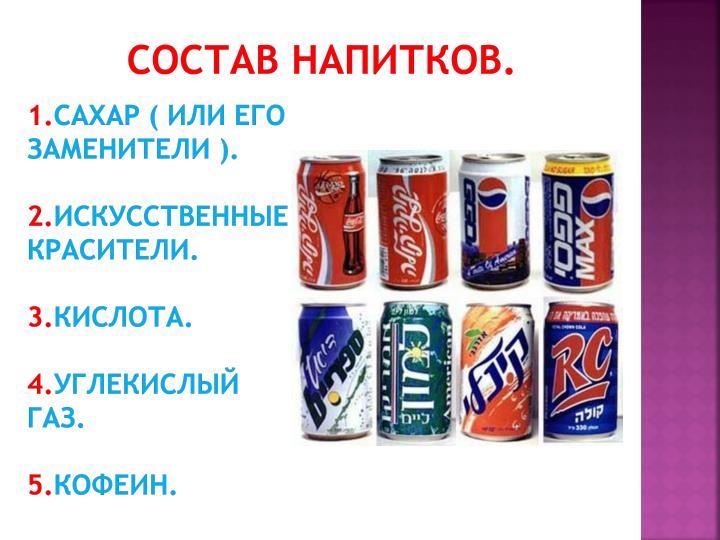 состав напитков.